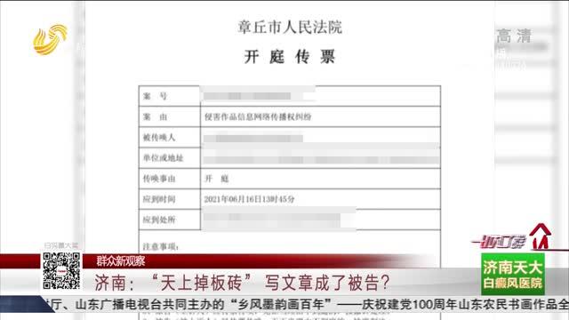 """【群众新观察】济南:""""天上掉板砖""""?写文章成了被告?"""