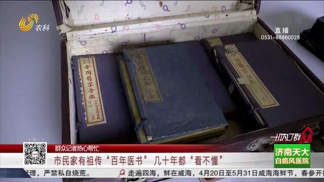 """【群众记者热心帮忙】市民家有祖传""""百年医书""""?几十年都""""看不懂"""""""