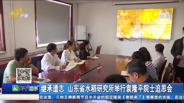 继承遗志 山东省水稻研究所举行袁隆平院士追思会