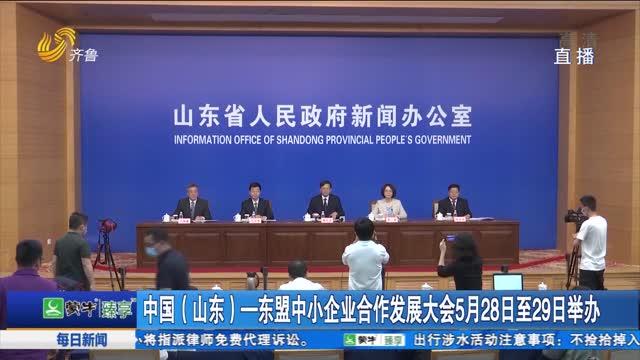 中国(山东)一东盟中小企业合作发展大会5月28日至29日举办