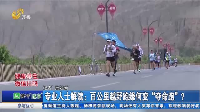 """专业人士解读:百公里越野跑缘何变""""夺命跑""""?"""