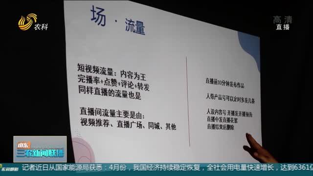 """【全面推进乡村振兴】聊城:培训农民""""直播手"""" 直播成为""""新农活"""""""