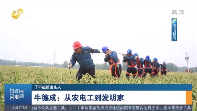 【了不起的山东人】牛德成:从农电工到发明家