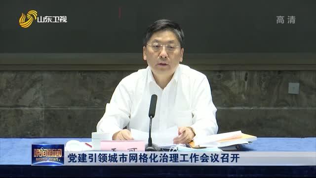 党建引领城市网格化治理工作会议召开