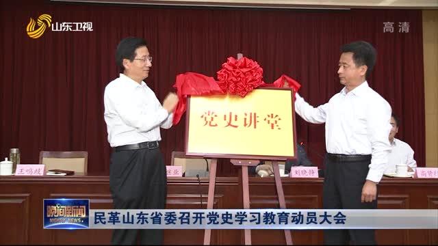 民革山东省委召开党史学习教育动员大会