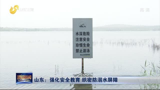 山东:强化安全教育 织密防溺水屏障