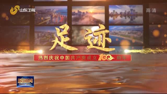 大型纪录片《足迹——红色西海岸》杀青