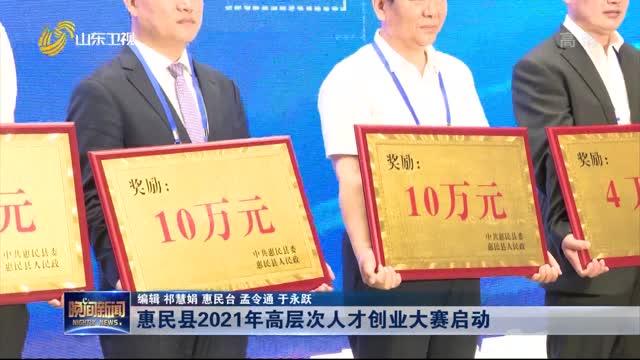 惠民县2021年高层次人才创业大赛启动