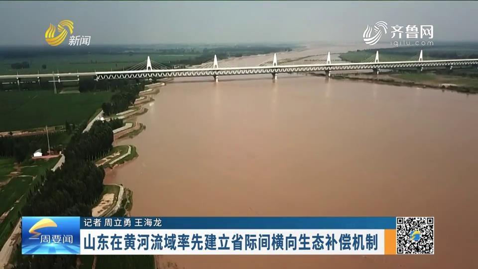 山东在黄河流域率先建立省际间横向生态补偿机制