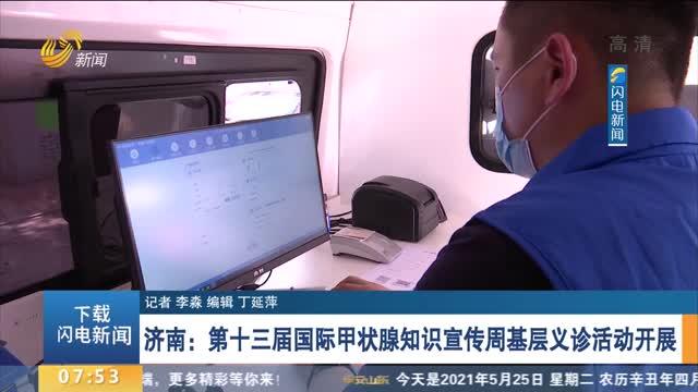 济南:第十三届国际甲状腺知识宣传周基层义诊活动开展