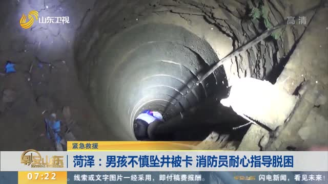 【紧急救援】菏泽:男孩不慎坠井被卡 消防员耐心指导脱困