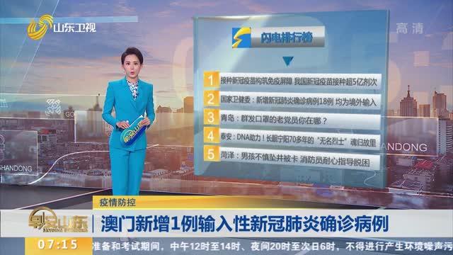 【疫情防控】澳门新增1例输入性新冠肺炎确诊病例