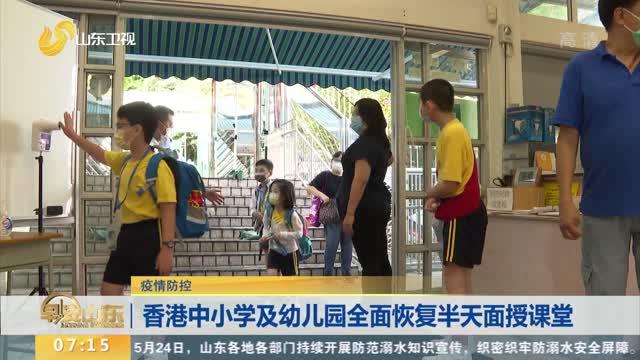 【疫情防控】香港中小学及幼儿园全面恢复半天面授课堂