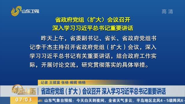 省政府党组(扩大)会议召开 深入学习习近平总书记重要讲话