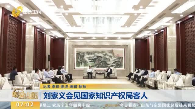 刘家义会见国家知识产权局客人