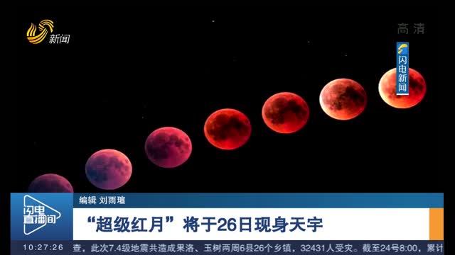 """""""超级红月""""将于26日现身天宇"""