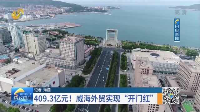 """409.3亿元!威海外贸实现""""开门红"""""""