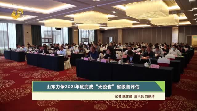 """【齐鲁畜牧】山东力争2021年完成""""无疫省""""省级自评估"""