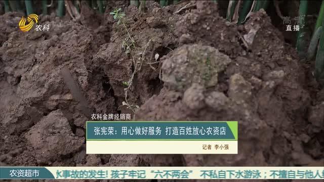 【农科金牌经销商】张宪荣:用心做好服务 打造百姓放心农资店