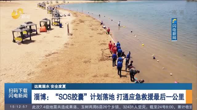 """【远离溺水 安全度夏】淄博:""""SOS胶囊""""计划落地 打通应急救援最后一公里"""