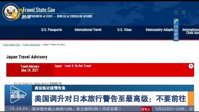 【奥运临近疫情告急】美国调升对日本旅行警告至最高级:不要前往