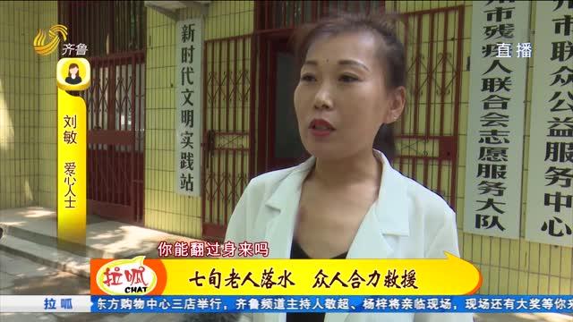 青州:老人想不开投湖 两位保安英勇救人