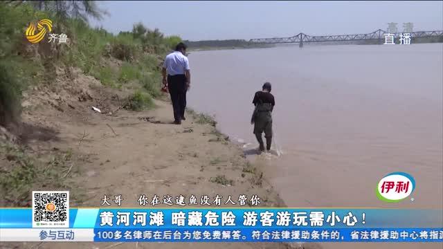 黄河河滩 暗藏危险 游客游玩需小心!