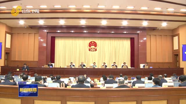 省十三届人大常委会第二十八次会议举行第一次全体会议