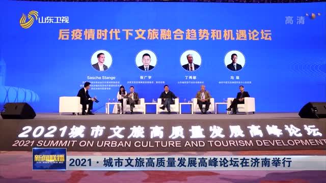 2021·城市文旅高质量发展高峰论坛在济南举行