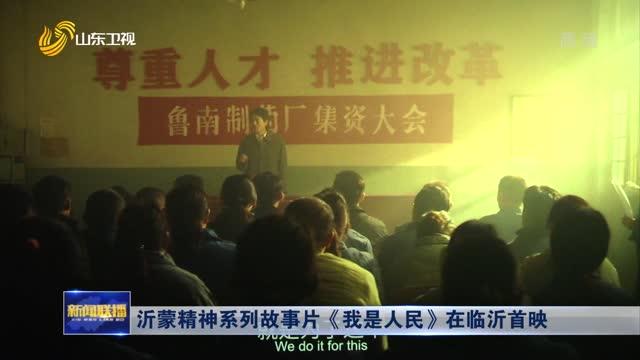沂蒙精神系列故事片《我是人民》在临沂首映