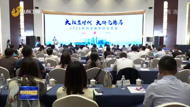 2021新财富券商研究年会在淄博举行