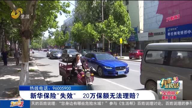 """【有事您说话】新华保险""""失效"""" 20万保额无法理赔?"""