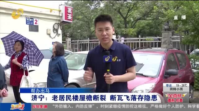 【帮办出马】济宁:老居民楼屋檐断裂 断瓦飞落存隐患