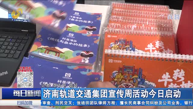 济南轨道交通集团宣传周活动今日启动