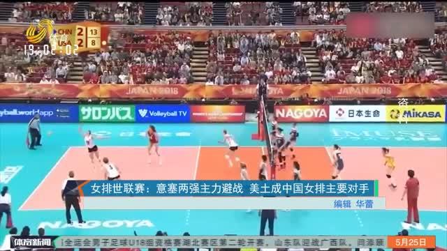 女排世联赛:意塞两强主力避战 美土成中国女排主要对手