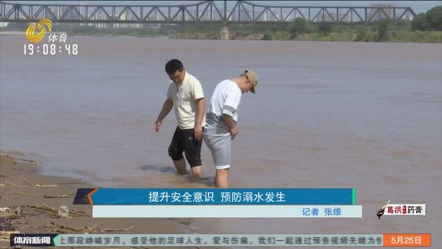 提升安全意识 预防溺水发生