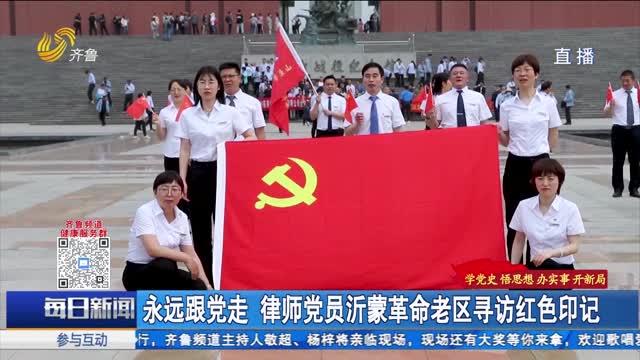 永远跟党走 律师党员沂蒙革命老区寻访红色印记
