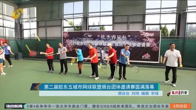 第二届胶东五城市网球联盟烟台团体邀请赛圆满落幕