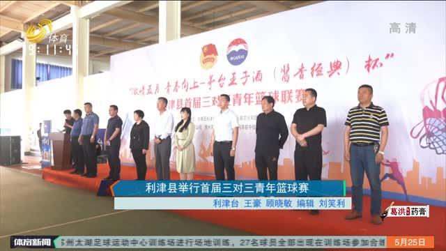 利津县举行首届三对三青年篮球赛