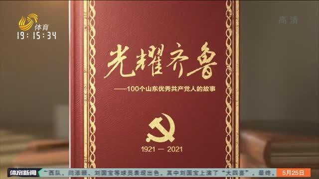 百集微纪录片《光耀齐鲁》正式开播