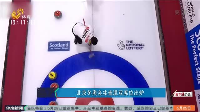 北京冬奥会冰壶混双席位出炉