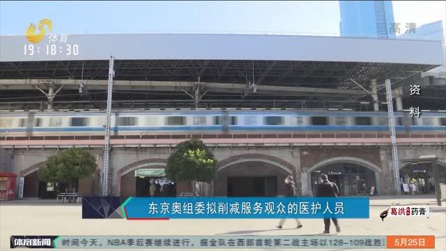 东京奥组委拟削减服务观众的医护人员