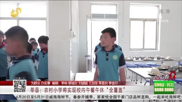 """【为群众 办实事】莘县:农村小学将实现校内午餐午休""""全覆盖"""""""