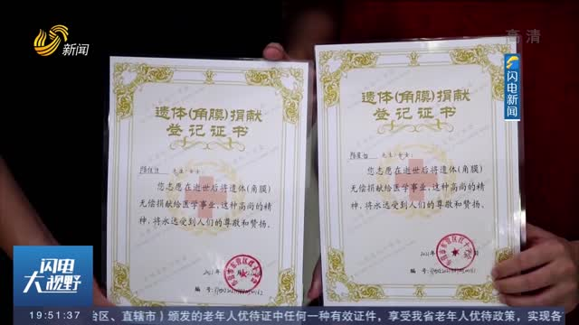 """【身边正能量】东营一老师过生日携妻签""""角膜""""捐献申请"""