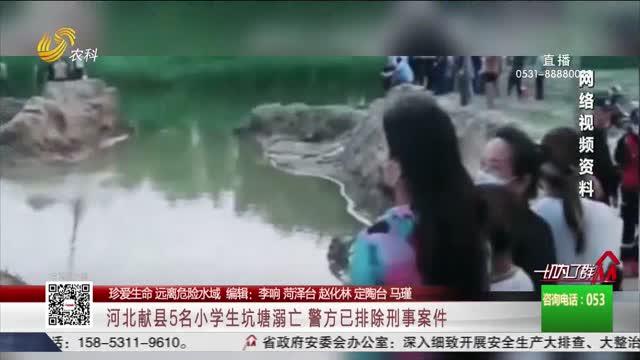 【珍爱生命 远离危险水域】河北献县5名小学生坑塘溺亡 警方已排除刑事案件
