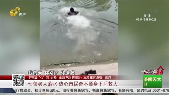 """【群众暖""""心""""闻】七旬老人落水 热心市民奋不顾身下河救人"""