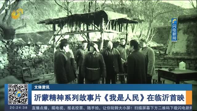 【文体资讯】沂蒙精神系列故事片《我是人民》在临沂首映