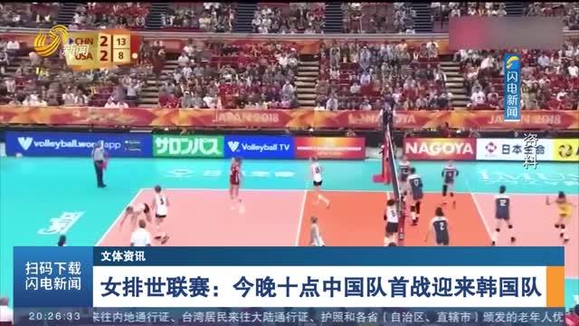 【文体资讯】女排世联赛:今晚十点中国队首战迎来韩国队