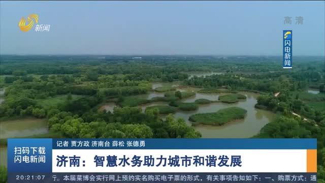 济南:智慧水务助力城市和谐发展