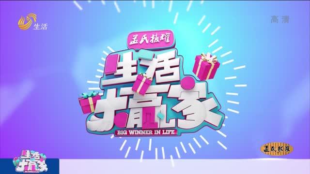 2021年05月25日《生活大赢家》完整版